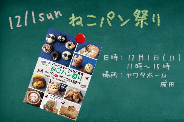 12/1sun ねこパン祭りに出店します。